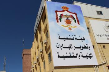 مجلس هيئة تنمية المهارات يقر انشاء مجالس لـ 9 قطاعات