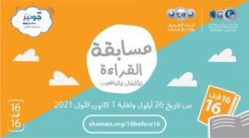 شومان تطلق مسابقة 16 قبل 16 للعام 2021