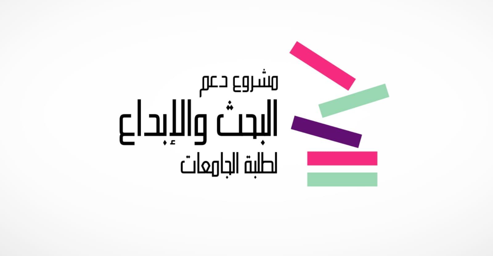 إطلاق دورة جديدة من مشروع دعم البحث والابداع لطلبة الجامعات