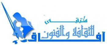 آفاق للثقافة والفنون يضيء شمعة مهرجانه الرابع للشعر الفصيح السبت القادم