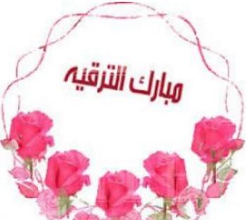 الدكتور محمد حمدي الصمادي ..  مبارك