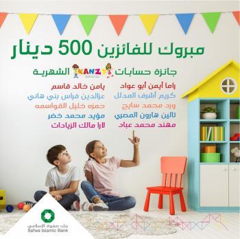 بنك صفوة الإسلامي يعلن الفائزين في سحب آذار 2021 على جوائز حساب توفير الأطفال كنزي