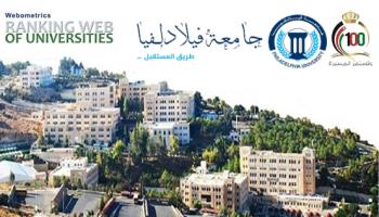 فيلادلفيا تحتل المرتبة الأولى بين الجامعات الأردنية الخاصة حسب تصنيف ويبومتركس الإسباني