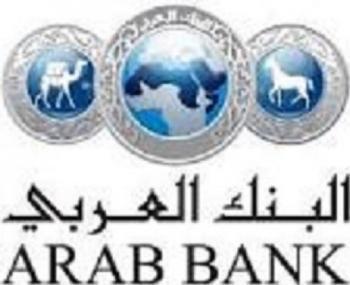 215.2 مليون دولار أرباح مجموعة البنك العربي للتسعة اشهر من العام 2020