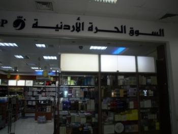 السماح للأردنيين بدخول الأسواق الحرة