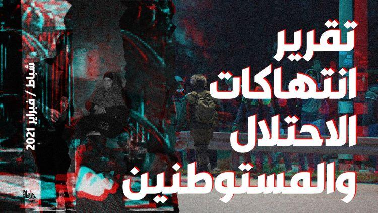 فلسطين: 3 شهداء و66 مصابا و317 معتقلا خلال شباط الماضي