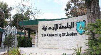 تشكيلات اكاديمية واسعة في الجامعة الأردنية (أسماء)