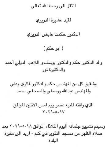 شقيق الزميل محمد الدويري في ذمة الله
