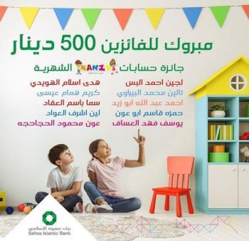 بنك صفوة يعلن الفائزين في سحب أيلول 2021 على جوائز حساب توفير الأطفال كنزي