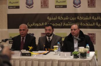 أمنية تجدد إتفاقية الشراكة مع مجموعة الحوراني