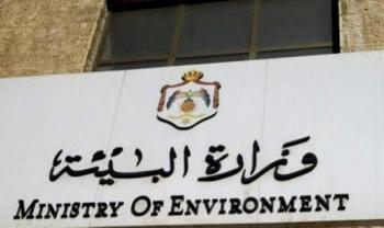 الأردنية التونسية المشتركة تعقد اجتماعها الأول في مجال حماية البيئة