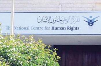 الوطني لحقوق الإنسان يطلق مشروع الاتحاد الأوروبي للمجتمع المدني