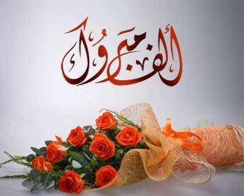 السيد جمال الزريقات  .. مبارك المنصب الجديد
