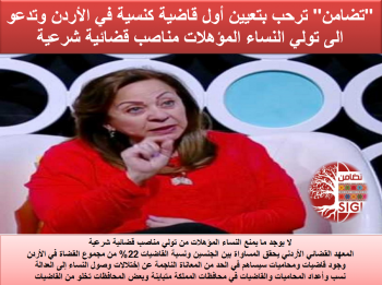 تضامن ترحب بتعيين أول قاضية كنسية في الأردن