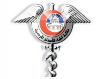 اطباء الاسنان تدعو الحكومة الى اتخاذ اجراءات تصعيدية بحق الاحتلال