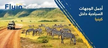 اكتشف أهم الوجهات السياحية عند زيارة كينيا