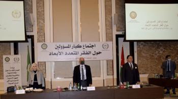 بدء أعمال اجتماع كبار المسؤولين حول الفقر متعدد الأبعاد في الأردن