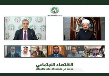 الفكر العربي يناقش دور الاقتصاد الاجتماعي بتخفيف الأزمات والجوائح