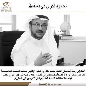 وفاة شخصية اماراتية بارزة على الطائرة