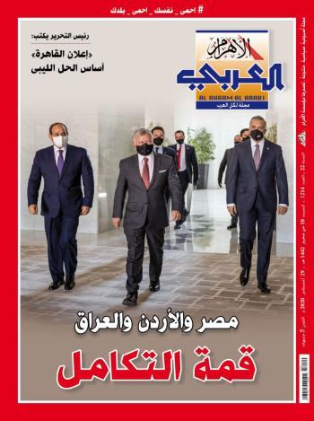 الأهرام ..   وقمة التكامل