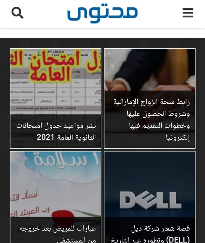 محتوى muhtwa.com يحقق طفرة في المجال الإلكتروني