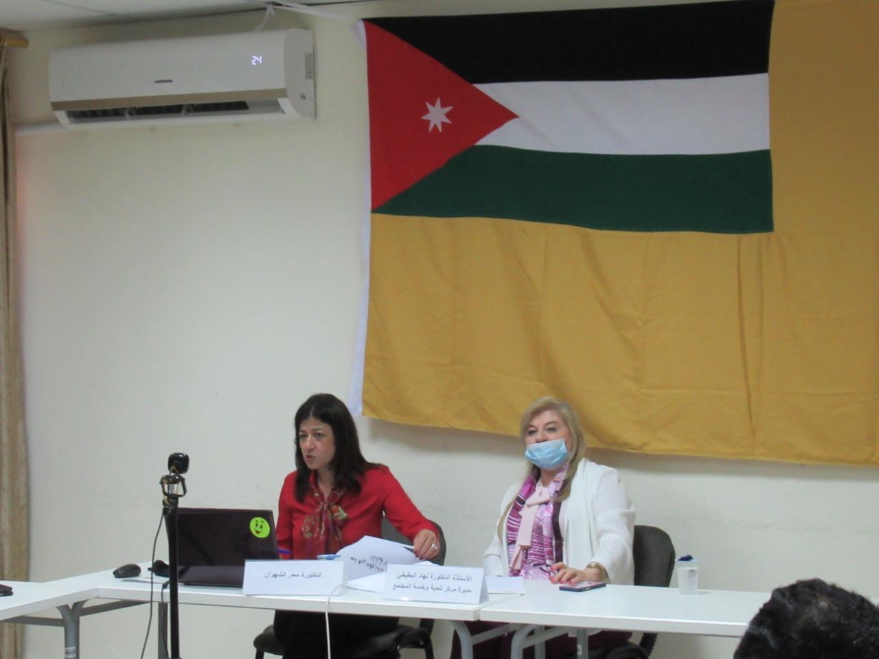 السيرة الذاتية ..  محاضرة في الأردنية