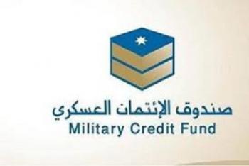عطاءات صادرة عن صندوق الائتمان العسكري