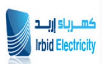 عطاءات صادرة عن شركة كهرباء اربد