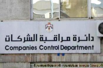 مراقبة الشركات تمهل مقدمي طلبات التسجيل لاستكمالها