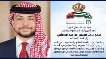 جامعة عمان العربية تهنئ سمو ولي العهد الامير الحسين بعيد ميلاده الميمون