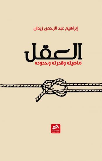 المؤلف زيدان يوقع أولى نسخ كتابه الجديد الجمعة