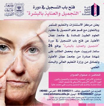عمان الاهلية تفتح باب التسجيل في دورة التجميل والعناية بالبشرة