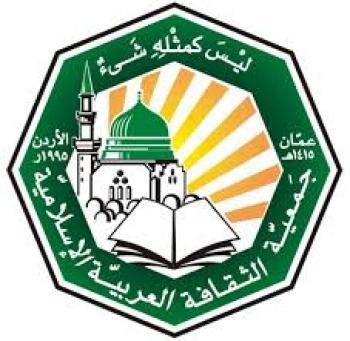 الثقافة العربية الإسلامية تستنكر الاساءة للرسول