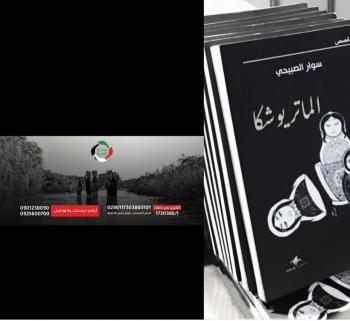 الكاتبة الصبيحي ترصد ريع مجموعتها القصصية لصالح الشعب السوداني