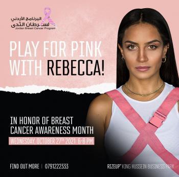 الخبيرة الرياضية ربيكا عودة تقيم مهرجانا توعويا للوقاية من سرطان الثدي