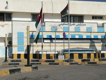 وحدة غسيل الكلى بمستشفى المفرق الحكومي تعاني من قدم بعض أجهزتها