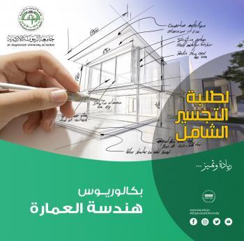 إعلان من كلية العمارة والتصميم في جامعة الزيتونة الأردنية إلى طلبة التجسير الشامل