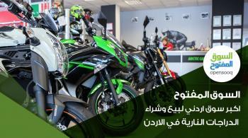 السوق المفتوح أكبر سوق أردني لبيع وشراء الدراجات النارية في الأردن