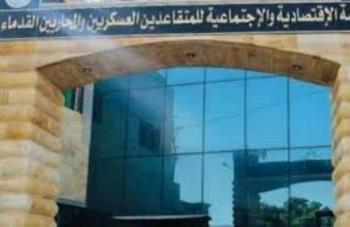 مؤسسة المتقاعدين العسكريين تعلن توقفها عن استقبال المراجعين