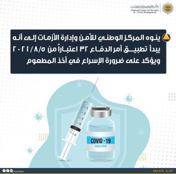 الازمات يذكر الأردنيين باجراءات 5 آب لغير متلقي اللقاح
