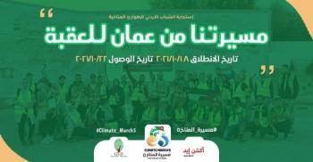 انطلاق (مسيرة المناخ 5) من عمان إلى العقبة مشيا على الأقدام