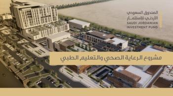 تعرف على مشروع الرعاية الصحية لشركة الصندوق السعودي الأردني للاستثمار