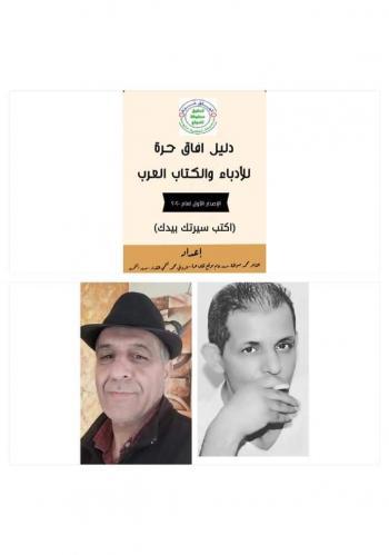 صدور الجزء الأول من دليل آفاق حرة للكتاب والأدباء العرب