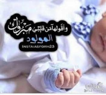 رعد ممدوح الفايز  .. مبارك المولود الجديد