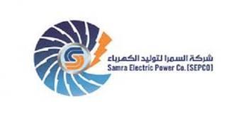 عطاء صادر عن شركة السمرا لتوليد الكهرباء