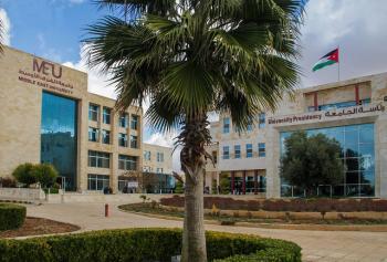 تشكيلات إدارية في جامعة الشرق الأوسط