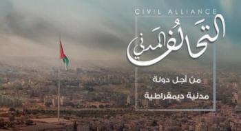 التحالف المدني يعقد أولى جلسات مؤتمره التأسيسي 4 تشرين أول المقبل