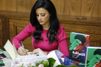 الإعلامية سونيا الزغول تشهر كتابها الجديد الكماشة