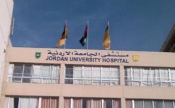 عطاءات صادرة عن مستشفى الجامعة الاردنية