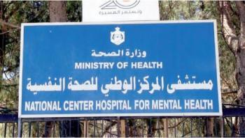 زيادة أيام عمل العيادة النفسية في المفرق